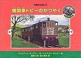機関車トビーのかつやく (汽車のえほん)