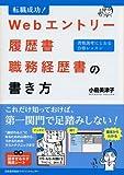 転職成功! Webエントリー・履歴書・職務経歴書の書き方