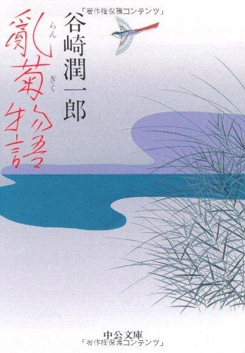 乱菊物語 (中公文庫)の詳細を見る