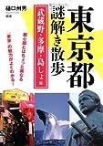東京都謎解き散歩 武蔵野・多摩・島しょ編 (新人物往来社文庫)