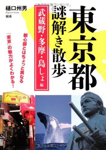 東京都謎解き散歩 武蔵野・多摩・島しょ編 (新人物往来社文庫)の詳細を見る