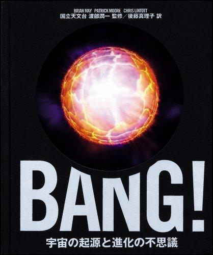 BANG! 宇宙の起源と進化の不思議の詳細を見る