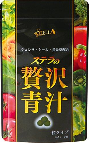 【ステラ】ステラの贅沢青汁 90粒入