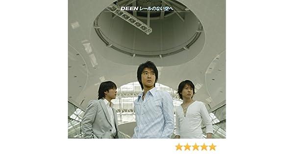 Amazon Music - Deenのレールの...