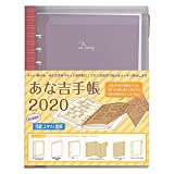 ナカバヤシ 手帳 あな吉ダイアリー 2020 クリアタイプ DU-A521C-20