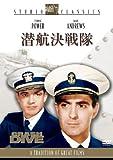 潜航決戦隊[DVD]