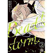 ケダモノアラシ(分冊版) 【第2話】 (GUSH COMICS)