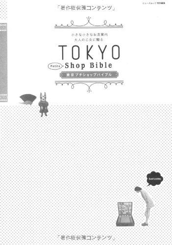 小さな小さなお店案内 大人の乙女に贈る TOKYO Petite Shop Bible (NEWS mook)