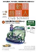 自動車趣味人 ISSUE12 (メディアパルムック)