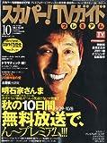 スカパー!TVガイドプレミアム 2012年 10月号 [雑誌]
