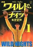 ワイルド・ナイツ 1 (アクションコミックス)
