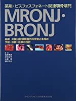 薬剤・ビスフォスフォネート関連顎骨壊死 MRONJ・BRONJ