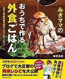 【Amazon.co.jp限定】レシピカード特典付き みきママのおうちで作る外食ごはん―あの人...