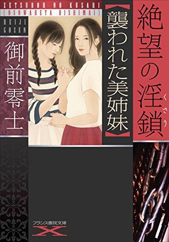 絶望の淫鎖【襲われた美姉妹】 (フランス書院文庫X)