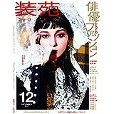 装苑 2017年 12月号 (雑誌)