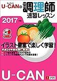 2017年版 U-CANの調理師 速習レッスン【赤シートつき】 (ユーキャンの資格試験シリーズ)