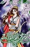 エリュシオン (5) ―青宵廻廊― (バーズコミックス ガールズコレクション)