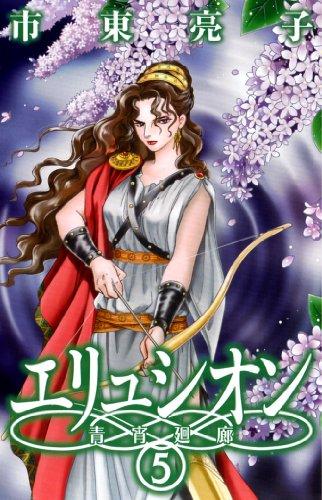 エリュシオン (5) ―青宵廻廊― (バーズコミックス ガールズコレクション)の詳細を見る