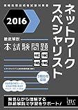 2016 徹底解説 ネットワークスペシャリスト 本試験問題 (本試験問題シリーズ)