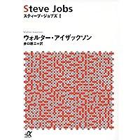 スティーブ・ジョブズ 1 (講談社+α文庫)