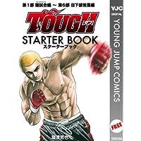 TOUGH―タフ― STARTER BOOK (ヤングジャンプコミックスDIGITAL)