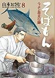 そばもん ニッポン蕎麦行脚 8 (ビッグコミックス)