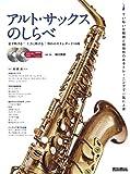 アルト・サックスのしらべ[新装版] 必ず吹ける! 上手に吹ける! 憧れのスタンダード18曲(模範演奏+マイナスワンを収録したCD2枚付)