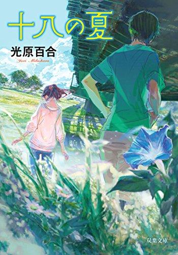 十八の夏 新装版 (双葉文庫)