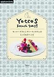 ヨッコズフレンチトーストカフェのとっておきレシピ (アサヒオリジナル)