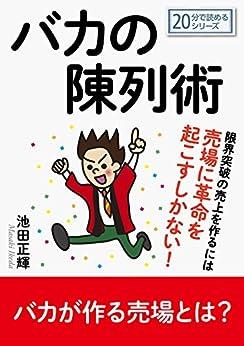 [池田正輝, MBビジネス研究班]のバカの陳列術。限界突破の売上を作るには売場に革命を起こすしかない!20分で読めるシリーズ