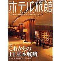 月刊 ホテル旅館 2007年 09月号 [雑誌]