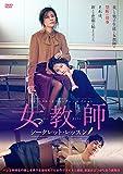 女教師 ~シークレット・レッスン~ DVD[DVD]