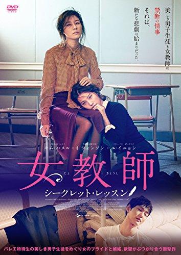 女教師 〜シークレット・レッスン〜 [DVD]