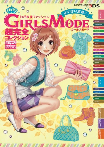 わがままファッション GIRLS MODE よくばり宣言!  超完全コレクション