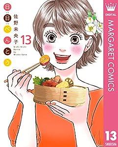 日日(にちにち)べんとう 13 (マーガレットコミックスDIGITAL)