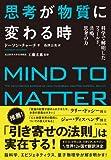 思考が物質に変わる時 科学で解明したフィールド、共鳴、思考の力 画像