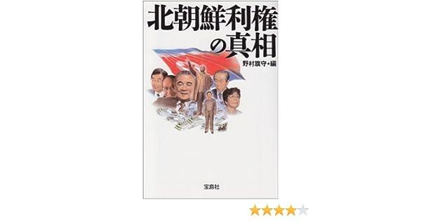 北朝鮮利権の真相 (宝島社文庫) ...