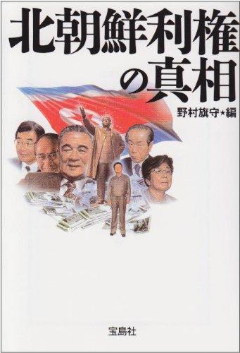 北朝鮮利権の真相 (宝島社文庫)の詳細を見る
