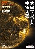 NHKカルチャーラジオ 科学と人間 太陽フレアと宇宙災害 (NHKシリーズ)