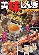 美味しんぼア・ラ・カルト 2019年5月 丼物 (My First Big SPECIAL)