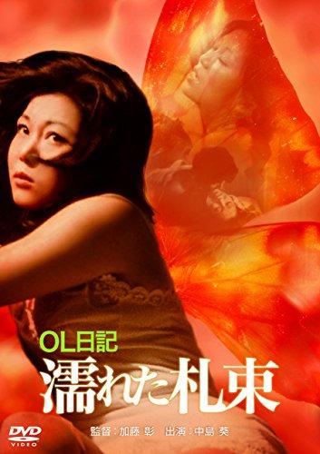 OL日記 濡れた札束 [DVD] コロムビアミュージックエンタテインメント Happinet HPBN120