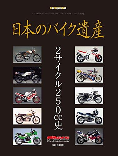日本のバイク遺産 2サイクル250cc史 (Motor Magazine eMook)