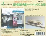 HOゲージ 00412 銚子電鉄 仲ノ町駅 (ペーパーストラクチャー未塗装キット)