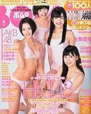 BOMB (ボム) 2013年 04月号 [雑誌]