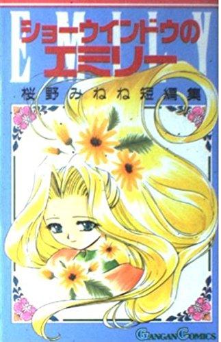 ショーウインドウのエミリー―桜野みねね短編集 (ガンガンコミックス)の詳細を見る