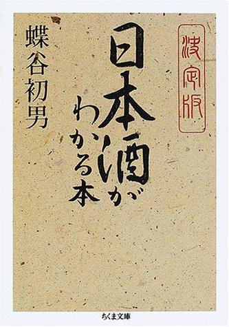 決定版 日本酒がわかる本 (ちくま文庫)の詳細を見る