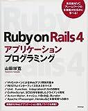 Ruby on Rails 4 アプリケーションプログラミング