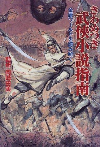 きわめつき武侠小説指南―金庸ワールドを読み解くの詳細を見る