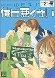 俺は悪くない 2 (花音コミックス)