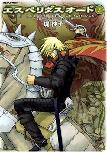 エスペリダス・オード (2) (IDコミックス REXコミックス)の詳細を見る